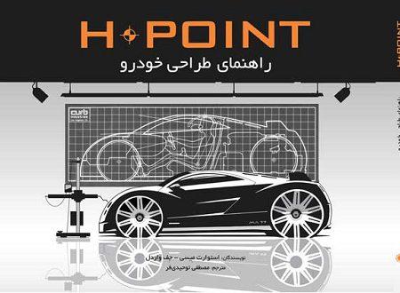 H.Point راهنمای طراحی خودرو