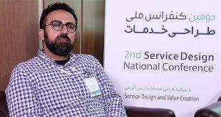 مصاحبه با کاوه یزدی فرد – کنفرانس ملی طراحی خدمات