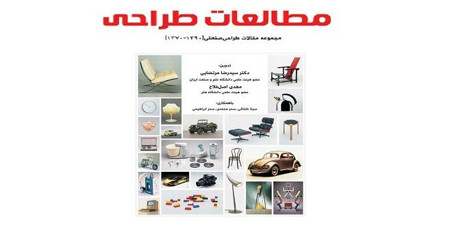 مطالعات طراحی