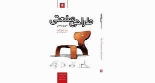 طراحی صنعتی تئوری و عملی