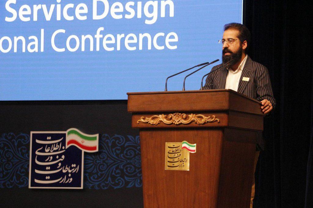 گزارش دومین کنفرانس ملی طراحی خدمات