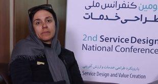 مصاحبه با نشید نبیان – کنفرانس ملی طراحی خدمات