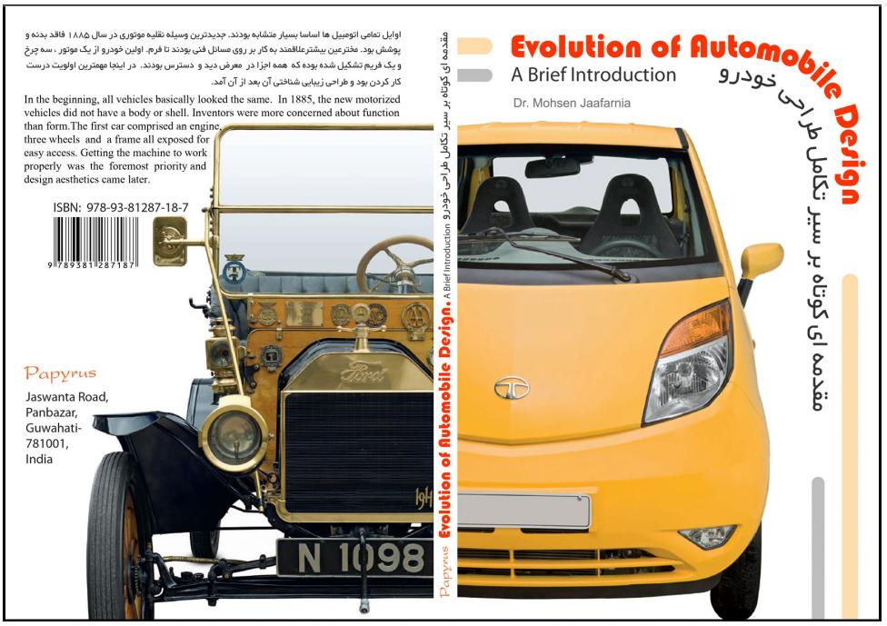 مقدمهای کوتاه بر سیر تکامل طراحی خودرو