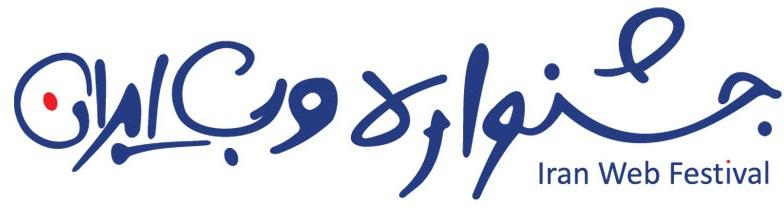 حمایت از گزارشگر طراحی صنعتی در دهمین دورهی جشنوارهی وب و موبایل ایران