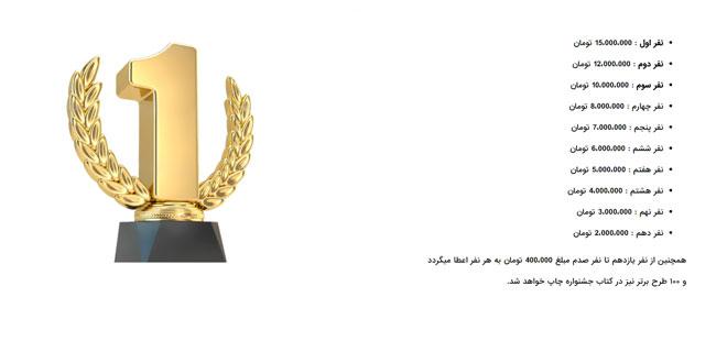 مسابقه طراحی مبلمان با برچسب ایرانی