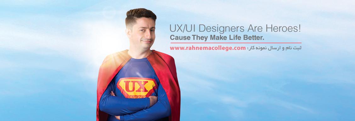 دومین دورهی آموزشی رایگان تجربه کاربری (UX) و رابط کاربری (UI) توسط رهنما کالج