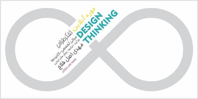 آموزش تفکر طراحی