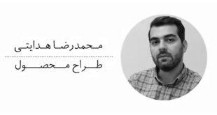 دیزاین مان، گفتمان دیزاین – محمدرضا هدایتی