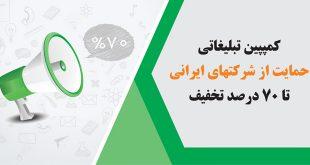 فرصت استثنایی معرفی کسبوکارهای ایرانی در گزارشگر طراحی صنعتی