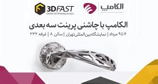 کاربرد پرینت سه بعدی در طراحی صنعتی