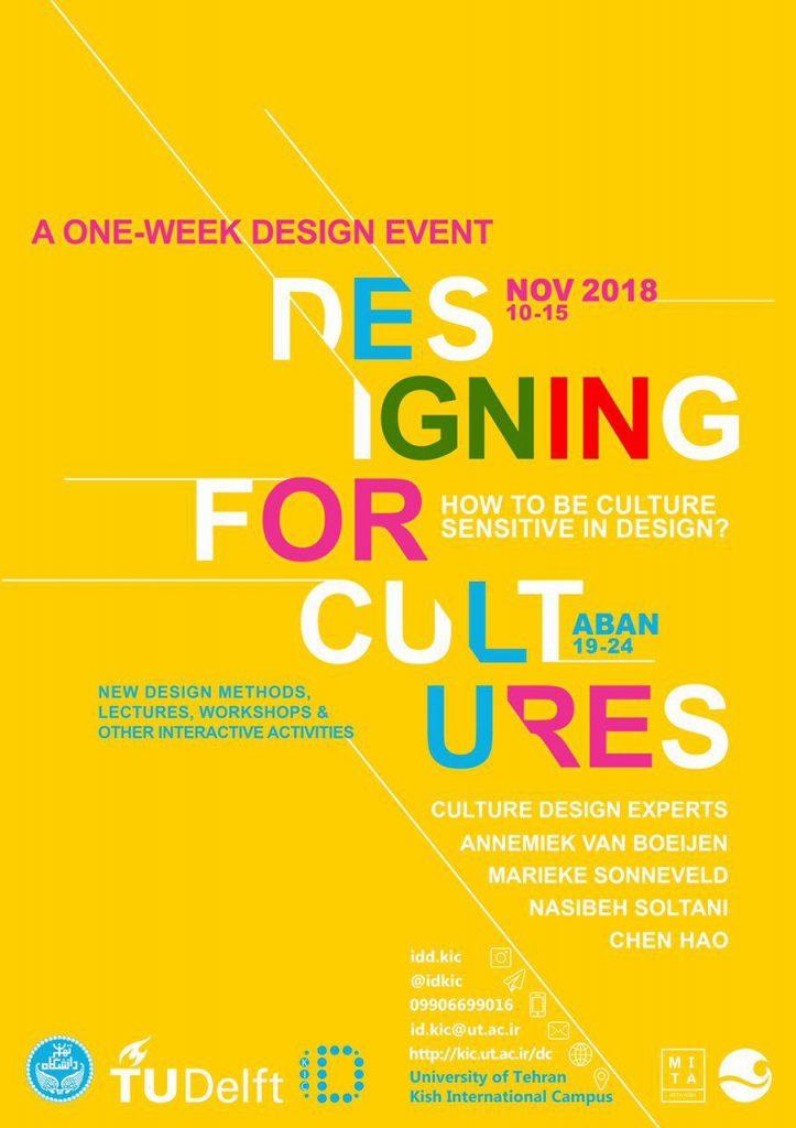 کارگاه آموزش بینالمللی، با موضوع طراحی برای فرهنگها