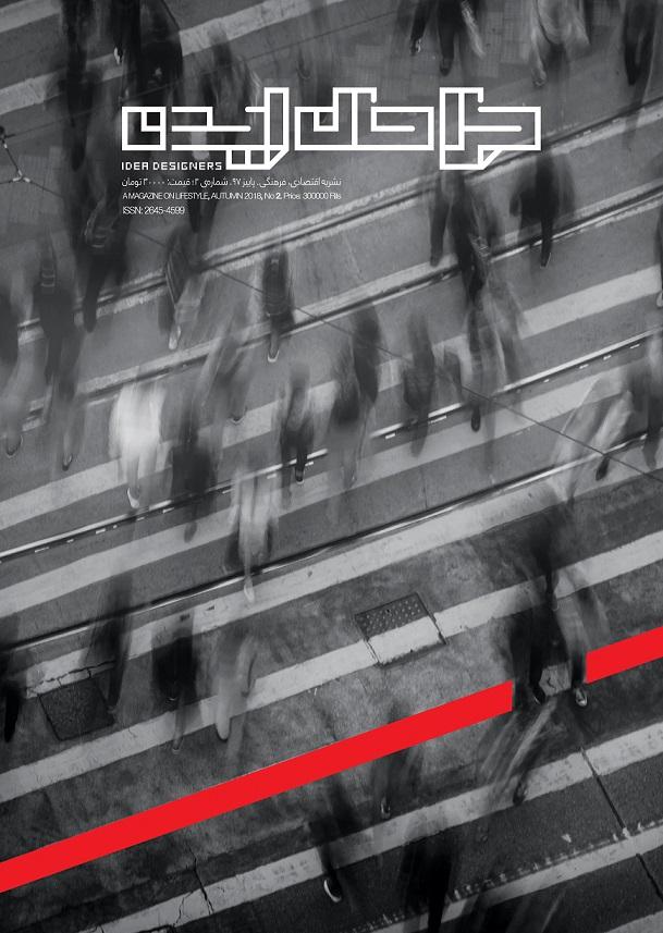 دومین شمارهی نشریهی «طراحان ایده» منتشر شد. نشریه حوزه طراحی