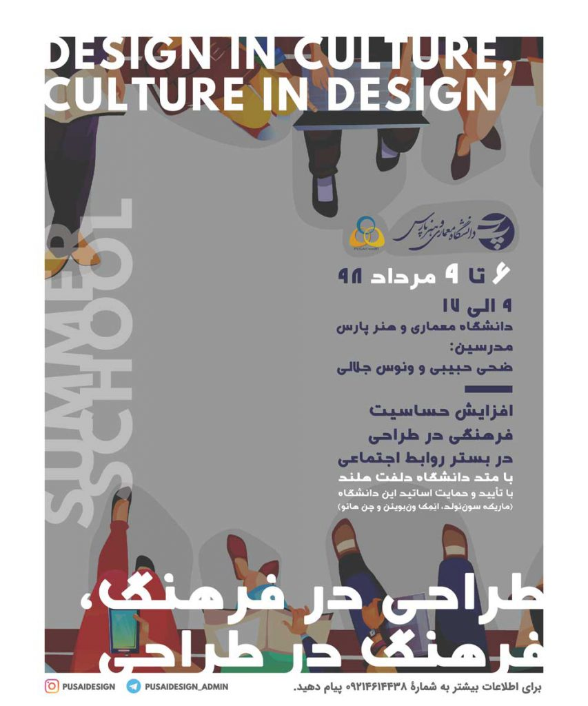 ورکشاپ طراحی در فرهنگ - فرهنگ در طراحی