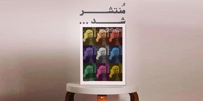 شماره جدید نشریه طراحان ایده منتشر شد.