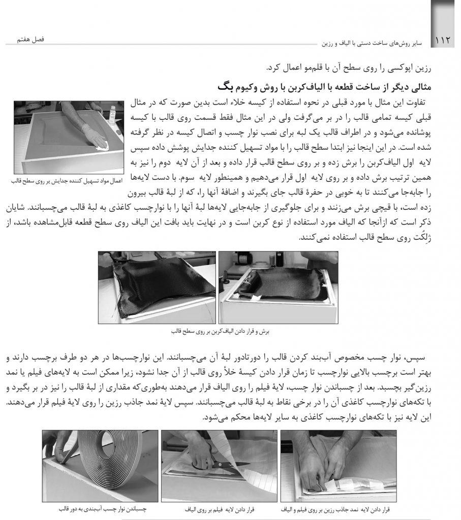 روش های ساخت دستی در طراحی صنعتی و مجسمه سازی