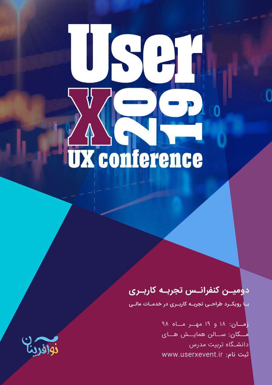 دومین کنفرانس تجربه کاربری Userx2019