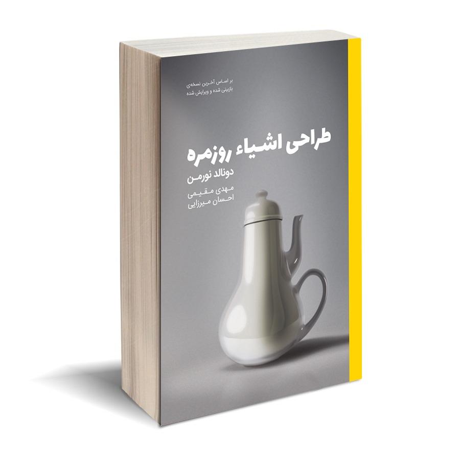 معرفی کتاب طراحی اشیاء روزمره