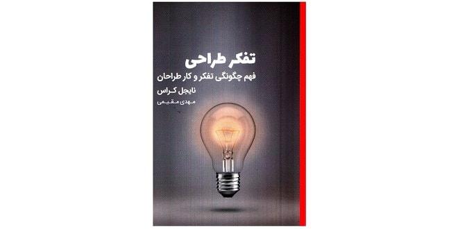 معرفی کتاب تفکر طراحی
