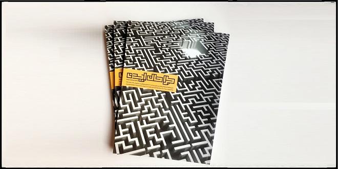 پنجمین شمارهی فصلنامه طراحان ایده منتشر شد