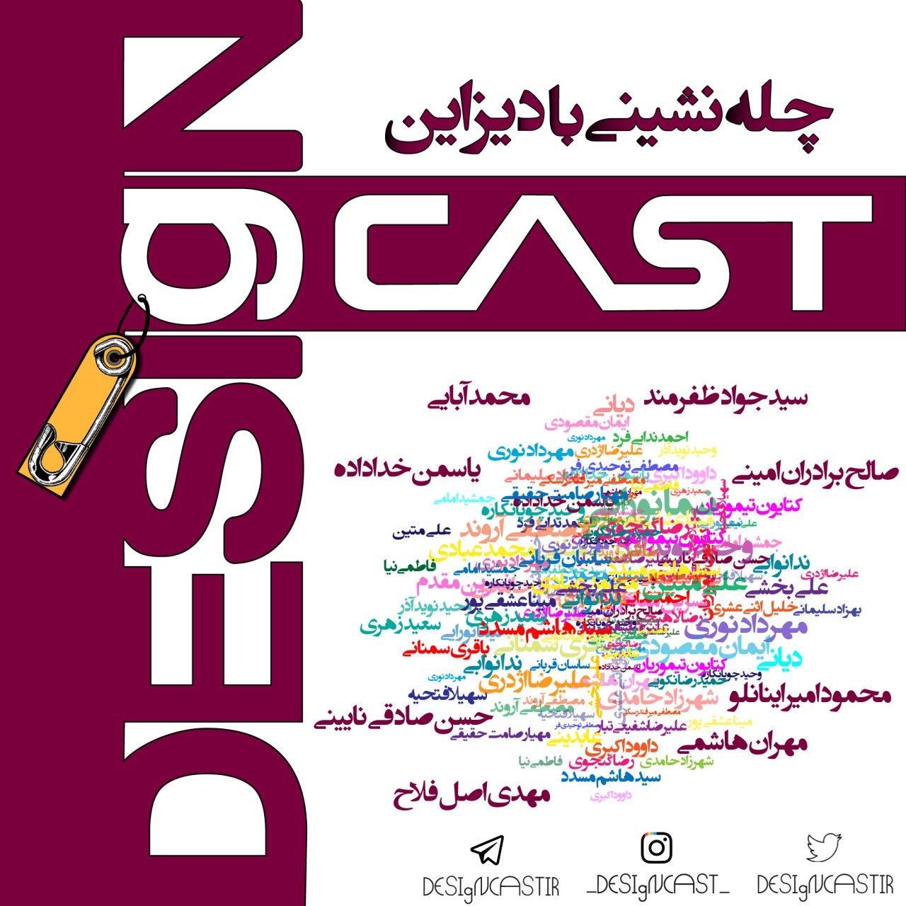 معرفی دیزاین کست - پادکست تخصصی دیزاین به زبان فارسی