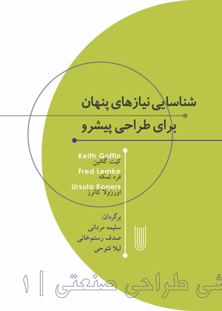 معرفی کتاب شناسایی نیازهای پنهان برای طراحی پیشرو