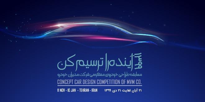 فراخوان مسابقه طراحی خودرو مفهومی شرکت مدیران خودرو