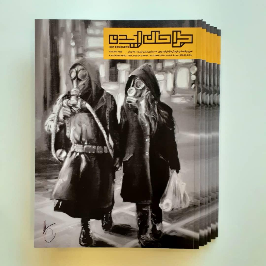 ششمین شمارهی نشریهی طراحان ایده منتشر شد
