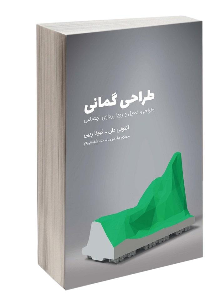 معرفی کتاب طراحی گمانی