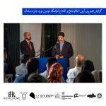 اعلام نتایج و اهدا جوایز دومین دوره جایزه ملی مبلمان seat prize