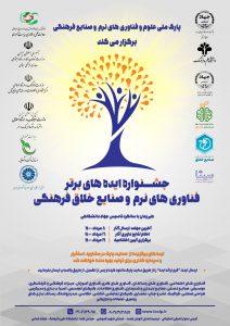 جشنواره ایده های برتر فناوری های نرم و صنایع خلاق فرهنگی